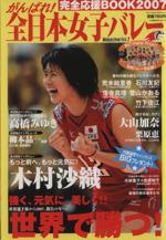 がんばれ!全日本女子バレーMagazine Vol.7(単行本)