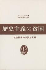 歴史主義の貧困 社会科学の方法と実践(単行本)
