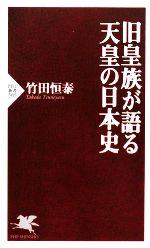 旧皇族が語る天皇の日本史(PHP新書)(新書)
