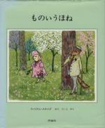 ものいうほね(児童図書館・絵本の部屋)(児童書)