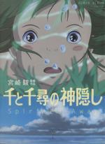 千と千尋の神隠し ロマンアルバム(単行本)