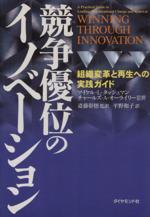 競争優位のイノベーション 組織変革と再生への実践ガイド(単行本)
