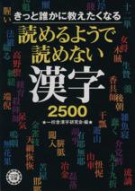 きっと誰かに教えたくなる 読めるようで読めない漢字2500(コスモ文庫)(文庫)