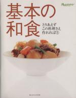 基本の和食 とりあえずこの料理さえ作れれば(1)(単行本)