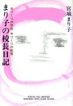 まり子の校長日記 手づくりの学校 手づくりの教育(単行本)