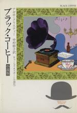 ブラック・コーヒー(ハヤカワ文庫)(文庫)