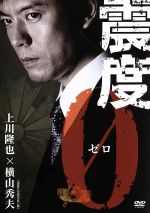 震度0(通常)(DVD)