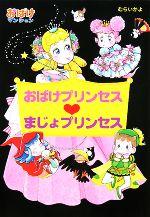 おばけプリンセス・まじょプリンセス おばけマンション17(ポプラ社の新・小さな童話234)(児童書)