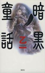 暗黒童話(新書)