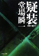 疑装 刑事・鳴沢了(中公文庫)(文庫)