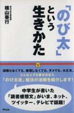 「のび太」という生きかた(単行本)
