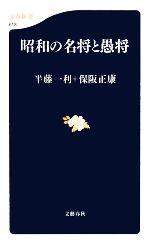 昭和の名将と愚将文春新書