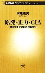 原発・正力・CIA 機密文書で読む昭和裏面史(新潮新書)(新書)
