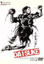 DAISUKE~ハンドボールメジャー化宣言序章~(通常)(DVD)