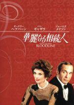 華麗なる相続人(通常)(DVD)