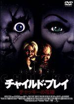 チャイルド・プレイ チャッキーの花嫁(通常)(DVD)