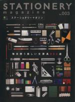STATIONERY magazine(エイムック1378)(No.003)(単行本)