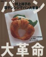 村上祥子の電子レンジでパン大革命!(別冊エッセ)(単行本)