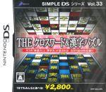 THE クロスワード&漢字パズル SIMPLE DSシリーズ Vol.33(ゲーム)