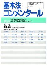 基本法コンメンタール 親族 第5版(単行本)