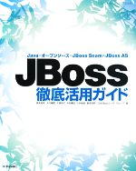JBoss徹底活用ガイド Java・オープンソース・JBoss Seam・JBoss AS(単行本)