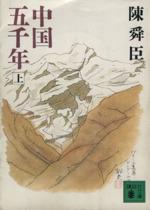 中国五千年(講談社文庫)(上)(文庫)