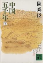 中国五千年(講談社文庫)(下)(文庫)