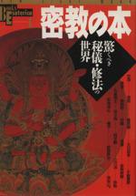 密教の本 驚くべき秘儀・修法の世界(Books Esoterica11)(単行本)