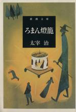 ろまん燈籠(新潮文庫)(文庫)