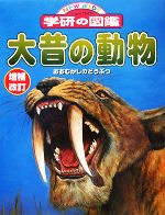大昔の動物 増補改訂版(ニューワイド学研の図鑑)(児童書)