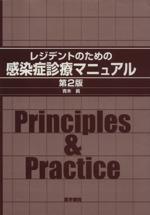 レジデントのための感染症診療マニュアル 2版(単行本)