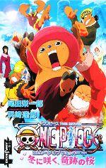 【小説】ONE PIECE エピソードオブチョッパー+冬に咲く、奇跡の桜(JUMP j BOOKS)(少年コミック)