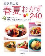 元気が出る春夏おかず240 旬がおいしい野菜、お肉、お魚たっぷりのレシピ(単行本)