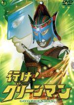 行け!グリーンマン(通常)(DVD)