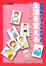 自閉症の子どもたちの生活を支える すぐに役立つ絵カード作成用データ集(CD-ROM1枚付)(単行本)