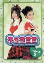 チョコミミ DVD-BOX2(通常)(DVD)