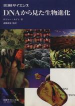 DNAからみた生物進化別冊日経サイエンス122