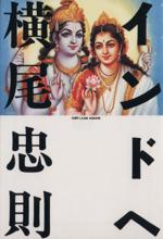 インドへ(文春文庫)(文庫)