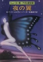 夜の翼(ハヤカワ文庫)(文庫)