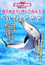 見てみよう!調べてみよう!イルカ・クジラ(ニューワイド学研の図鑑観察ブック)(児童書)