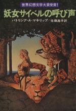 妖女サイベルの呼び声(ハヤカワ文庫FT)(文庫)