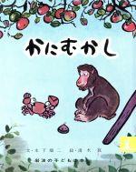 かにむかし 日本むかしばなし(岩波の子どもの本)(児童書)