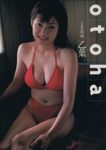 otoha 乙葉写真集(写真集)
