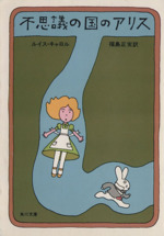 不思議の国のアリス(角川文庫)(文庫)