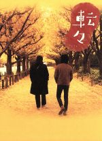 転々 プレミアム・エディション(通常)(DVD)