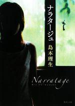 ナラタージュ角川文庫