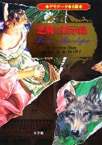 デモナータ-悪魔の黙示録(6)(児童書)