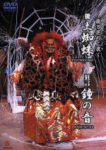 ~能と花の二夜~狂言「鐘の音」能「土蜘蛛」(通常)(DVD)