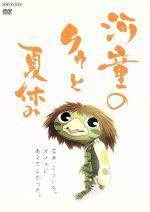 河童のクゥと夏休み(通常)(DVD)