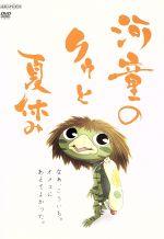 河童のクゥと夏休み ぬいぐるみ同梱版(クゥのぬいぐるみ付)(通常)(DVD)